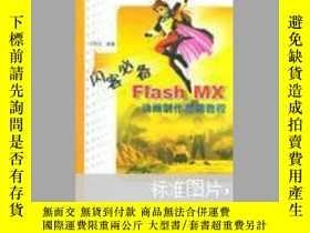 二手書博民逛書店閃客必備:Flash罕見MX動畫製作基礎教程Y24865 甘登岱