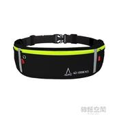AUNG昂牌運動腰包跑步手機包男女多功能裝備防水隱形超薄腰帶包 韓語空間