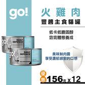 【SofyDOG】Go! 天然主食貓罐 豐醬系列-火雞肉(156g 12件組)貓罐 罐頭