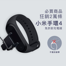 小米手環4 免拆卸充電線 閃充 結實 耐用 合金 小巧 USB 小米手環充電線 快充線 智能手環 運動手環
