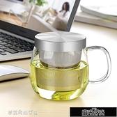 泡茶杯 左茗右器 不銹鋼蓋玻璃杯耐熱玻璃雙層水杯子透明過濾辦公茶杯【全館免運】