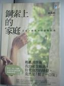 ~書寶 書T9 /家庭_IDJ ~鋼索上的家庭以愛,療癒父母帶來的傷_ 陳鴻彬