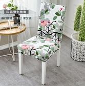 椅子套-椅套椅墊套裝連體家用彈力現代簡約布藝辦公電腦椅套歐式餐椅套 交換禮物