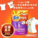 美國 Tide 汰漬 三合一洗衣凝膠球(棉花香) 951g/38顆