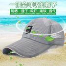 帽子男士夏天戶外遮陽帽韓國棒球帽男夏季防曬帽透氣太陽帽鴨舌帽 快速出貨