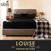 鑽黑系列-Louise乳膠蜂巢獨立筒無毒床墊/雙人5尺/H&D東稻家居