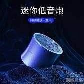 藍芽音響 無線藍芽音箱迷你小音響鋼炮手機超重低音炮戶外隨身便攜式  『優尚良品』