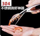 不鏽鋼剝蝦神器家用龍蝦皮皮蝦剝皮去剝殼器蝦仁分離器取蝦線