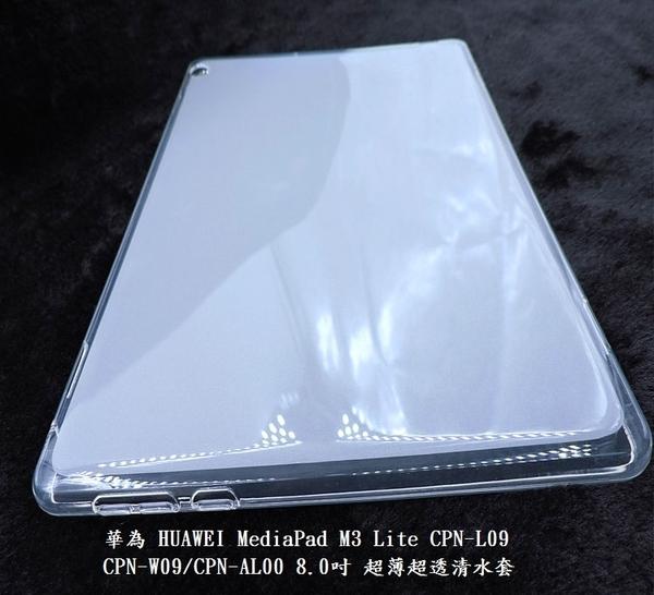 【TPU】華為 HUAWEI MediaPad M3 Lite CPN-L09/CPN-W09/CPN-AL00 8吋 超薄超透清水套/布丁套/高清果凍