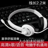 耳機臺式電腦用耳機手機全民k歌頭戴式耳麥 錄音專用帶麥克風男女學生-大小姐韓風館