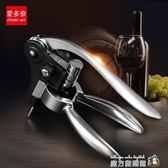 開紅酒開瓶器 家用開葡萄酒的開酒器手動開紅酒的工具起子來瓶器 igo魔方數碼館