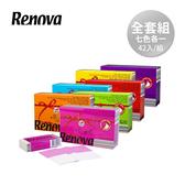 Renova葡萄牙天然彩色香氛紙手帕(42入/組)-全套組(七色各一)
