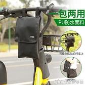 電動電瓶自行車掛物包手機掛包前把儲物掛物前置袋儲物兜收納袋子【樂事館新品】
