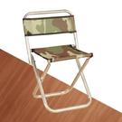 【GL132】金屬折凳(大) 金屬靠背摺疊椅 摺疊板凳 釣魚凳 休閒椅 凳子 EZGO商城