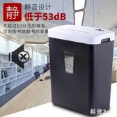 碎紙機辦公家用文件粉碎 靜音保密16升小型電動碎紙機 aj8719『科炫3C』