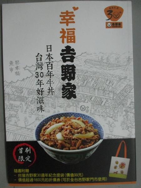 【書寶二手書T8/財經企管_GHF】幸福吉野家:日本百年牛丼、台灣30年好滋味_林姮聿_無提袋