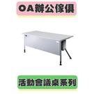 【必購網OA辦公傢俱】KRS-147G 銀桌腳+灰色桌板 辦公桌 會議桌