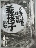 【書寶 書T1 /心理_KGS 】人生的悲劇從當個乖孩子開始_ 加藤諦三