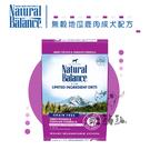 Natural Balance[NB無穀地瓜鹿肉成犬配方,大顆粒,22磅,美國製]