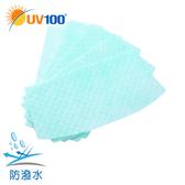 UV100 防曬 抗UV 防沫防潑水濾片-拋棄式-10入