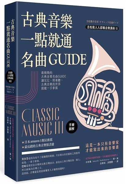 【手繪圖解】古典音樂一點就通名曲GUIDE