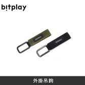 【實體店面】bitplay 外掛吊鉤