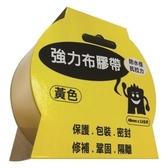 強力布膠帶 黃 48MM x 13公尺