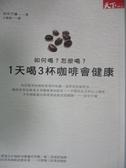 【書寶二手書T1/養生_NSK】1天喝3杯咖啡會健康:如何喝?怎麼喝?_安中千繪