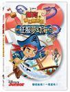 傑克與夢幻島海盜 征服夢幻海 DVD  (音樂影片購)
