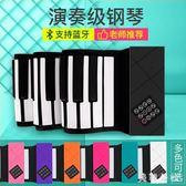 手卷電子鋼琴88鍵加厚專業版初學者入門成人兒童便攜式鍵盤女zzy7681『美鞋公社』