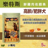 【毛麻吉寵物舖】LOTUS樂特斯  養生鮮雞佐鱈魚 高齡/肥胖犬-小顆粒(5磅)