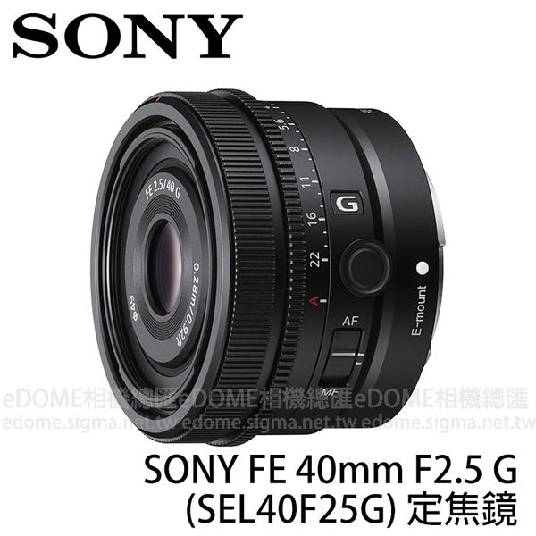 SONY FE 40mm F2.5 G 定焦鏡 (24期0利率 免運 台灣索尼公司貨 SEL40F25G) 全片幅 E接環 防塵防滴