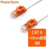 群加 Powersync CAT 6 1Gbps 好拔插設計 高速網路線 RJ45 LAN Cable【超薄扁平線】白色 / 3M (C65B3FLW)