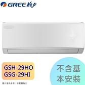 【格力】2.9KW 4-6坪 R32旗艦變頻冷暖一對一《GSH-29HO/I》1級省電 壓縮機10年保固