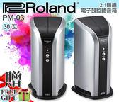【小麥老師 樂器館】現貨►►樂蘭Roland PM-03 30瓦 2.1聲道電子鼓監聽音箱 PM03 TD4KP TD-1KPX