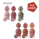 《日本製》Ducato 自然潤澤指甲油/自然亮粉指甲油 多色可選  ◇iKIREI