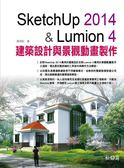 (二手書)SketchUp 2014 & Lumion 4建築設計與景觀動畫製作