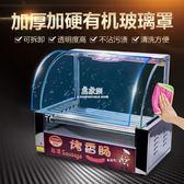 烤香腸機商用烤腸機熱狗機器家用迷小型全自動臺灣秘制免運雙烤箱YYS  220V   易家樂