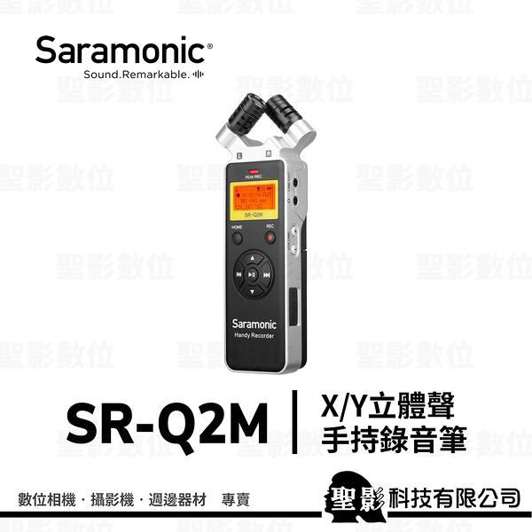 【聖影數位】Saramonic 楓笛 SR-Q2M 金屬外殼 手持立體聲錄音筆 勝興公司貨