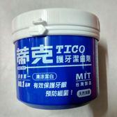蒂克護牙潔齒劑(藍)140g/罐