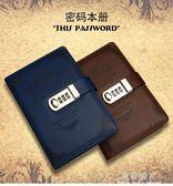 密碼本子帶鎖韓國創意復古筆記本文具商務工作記事本大學生日記本 完美情人精品館