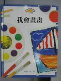 【書寶二手書T7/少年童書_QMF】我會畫畫