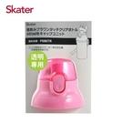 Skater 直飲透明水壺(480ml)專用上蓋含墊圈-粉[衛立兒生活館]