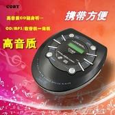 CD機學生用cd機播放器家用學英語胎教機CD播放機收音機隨身聽 color shop