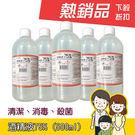 【克司博】酒精液75% (補充瓶 / 500ml/瓶) * 6瓶  病房/清潔/消毒/抗菌