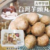 【海肉管家-免運費】陳家大甲芋頭貢丸-4盒【每盒300g±10%/約7~8顆】