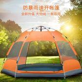 高六角帳篷戶外3人-4人全自動二室一廳加厚露營防雨野外帳篷   初見居家