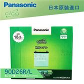【Panasonic 藍電池】國際牌 90D26L R 好禮四選一 80D26L R outlander