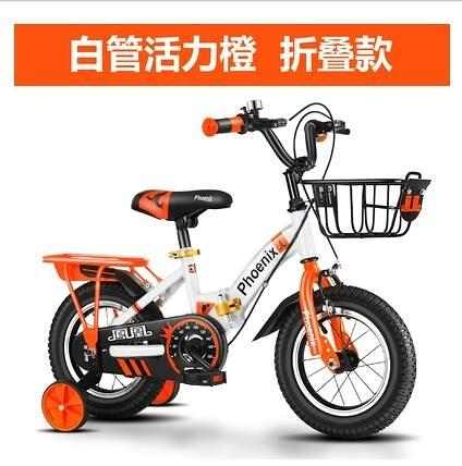 鳳凰兒童自行車男孩2-3-4-6-7-10歲寶寶女孩腳踏單車小孩折疊童車 後街五號