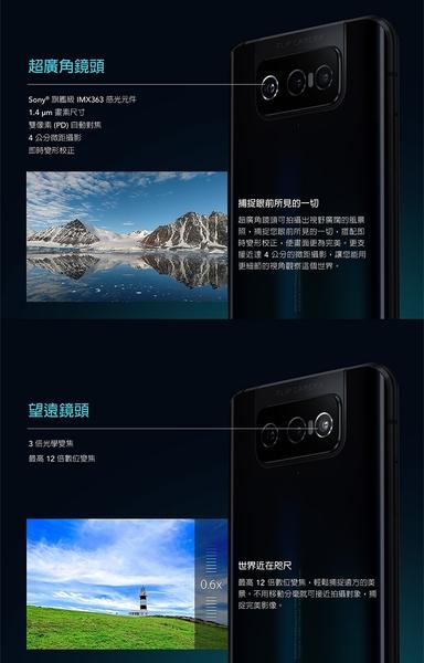 【送128G+原廠30W快速充電組+空壓殼+滿版玻璃保貼-內附保護殼x2】ASUS ZenFone 7 ZS670KS 6G/128G